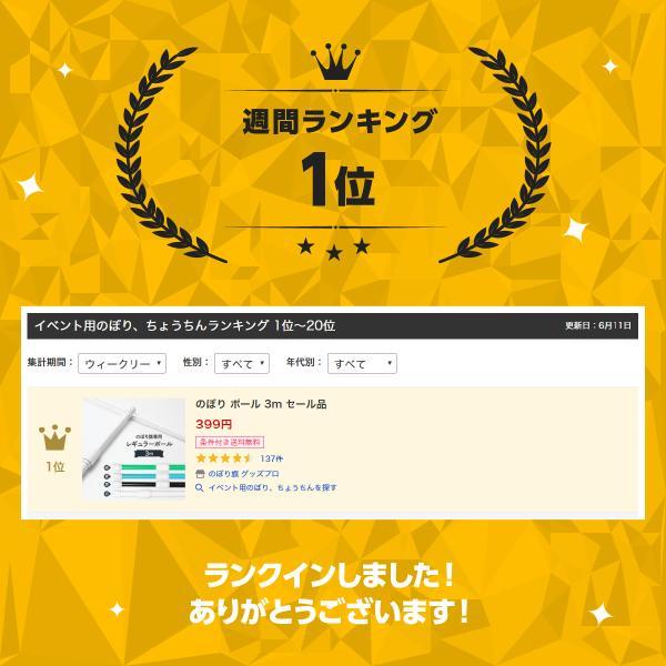 和風 竹風 のぼり ポール 3m|goods-pro|09