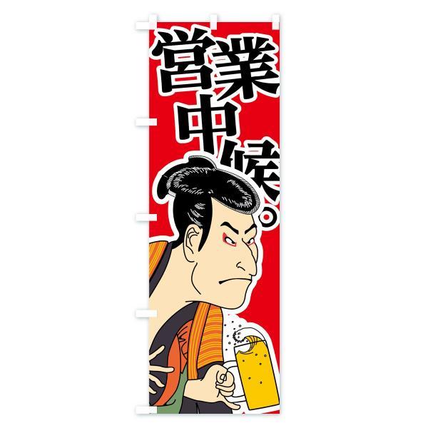 のぼり旗 営業中候|goods-pro|03