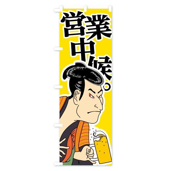 のぼり旗 営業中候|goods-pro|04