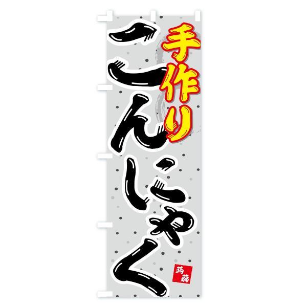 のぼり旗 手作りこんにゃく|goods-pro|02