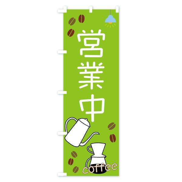 のぼり旗 カフェ営業中|goods-pro|04