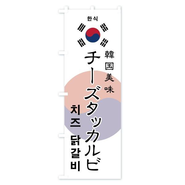 のぼり旗 チーズタッカルビ|goods-pro|02
