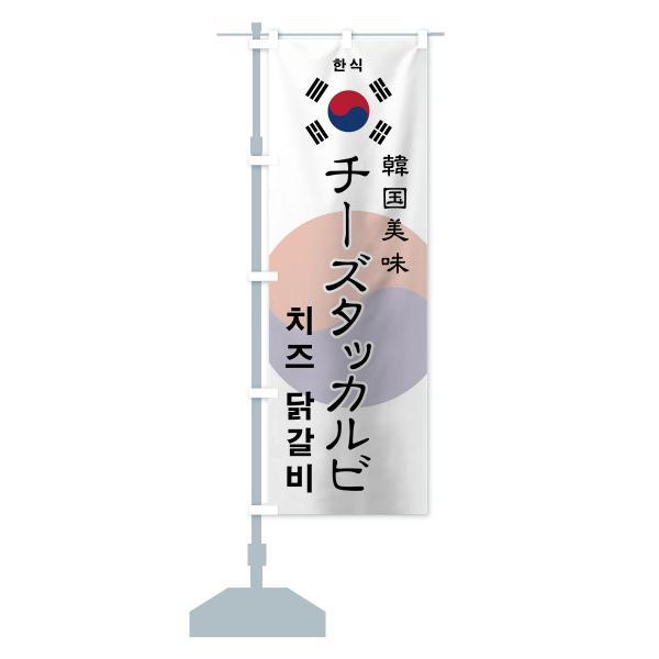 のぼり旗 チーズタッカルビ|goods-pro|13