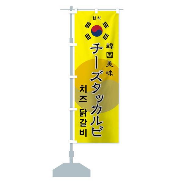 のぼり旗 チーズタッカルビ|goods-pro|14
