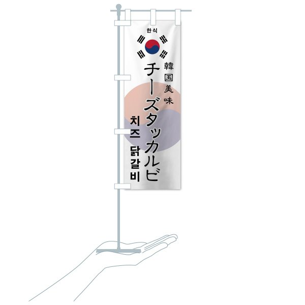 のぼり旗 チーズタッカルビ|goods-pro|16