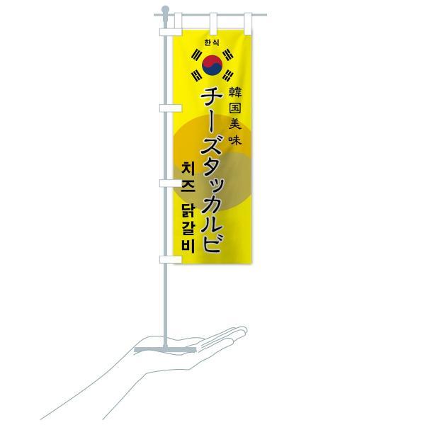 のぼり旗 チーズタッカルビ|goods-pro|17