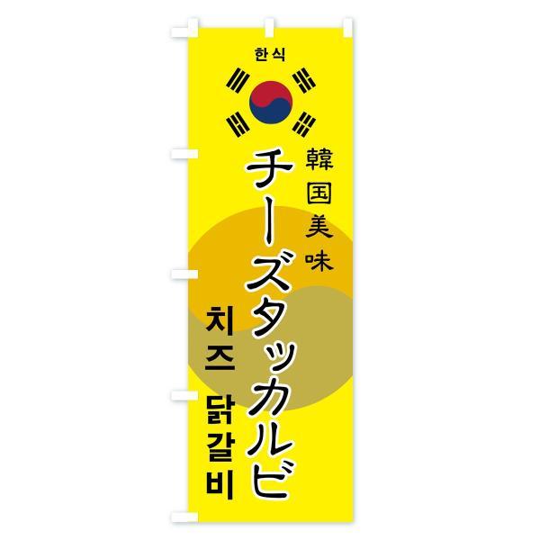 のぼり旗 チーズタッカルビ|goods-pro|03