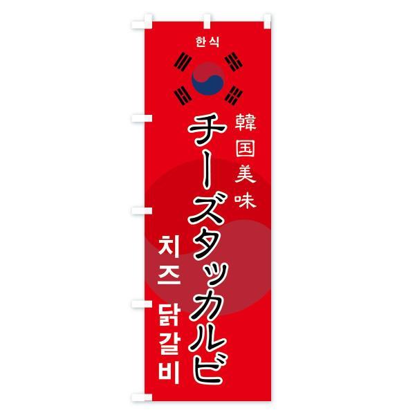 のぼり旗 チーズタッカルビ|goods-pro|04