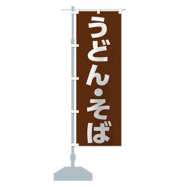 のぼり旗 うどん・そば goods-pro 14