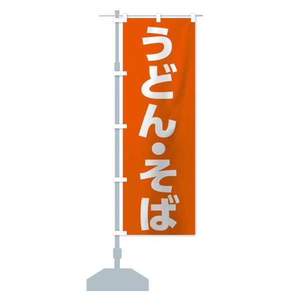 のぼり旗 うどん・そば goods-pro 15
