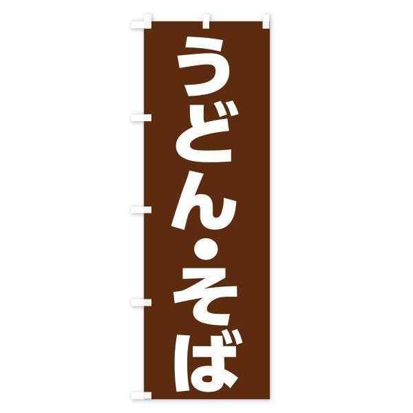のぼり旗 うどん・そば goods-pro 03