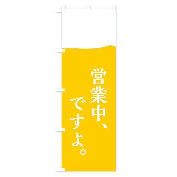 のぼり旗 営業中 goods-pro 03