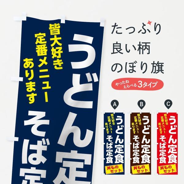 のぼり旗 うどん定食|goods-pro