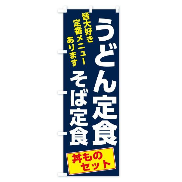 のぼり旗 うどん定食|goods-pro|02