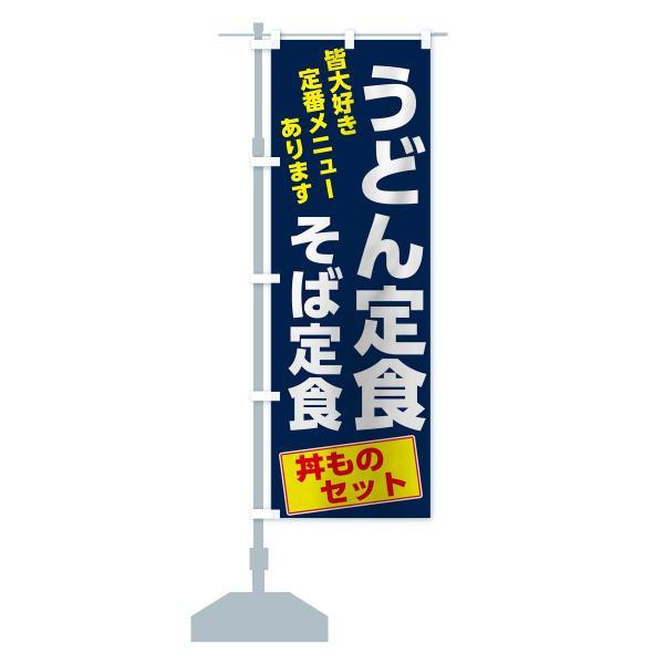 のぼり旗 うどん定食|goods-pro|13