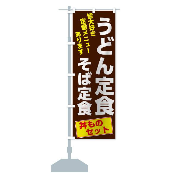 のぼり旗 うどん定食|goods-pro|14