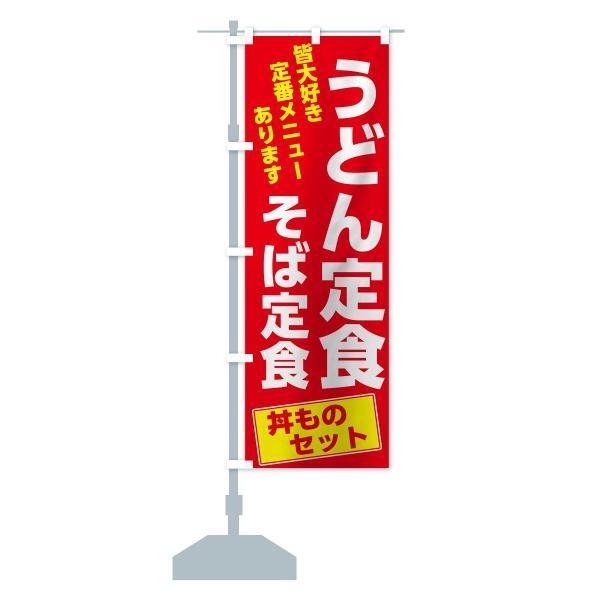 のぼり旗 うどん定食|goods-pro|15