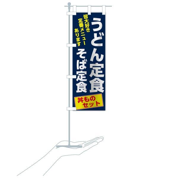 のぼり旗 うどん定食|goods-pro|16