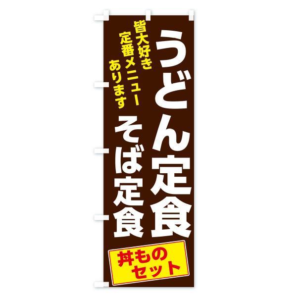 のぼり旗 うどん定食|goods-pro|03