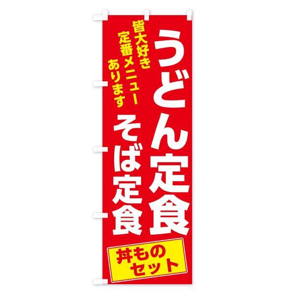 のぼり旗 うどん定食|goods-pro|04