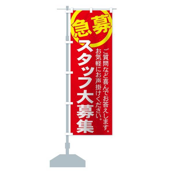 のぼり旗 スタッフ大募集 goods-pro 14