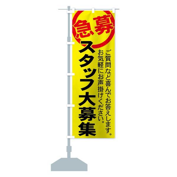 のぼり旗 スタッフ大募集 goods-pro 15