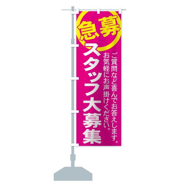 のぼり旗 スタッフ大募集 goods-pro 16