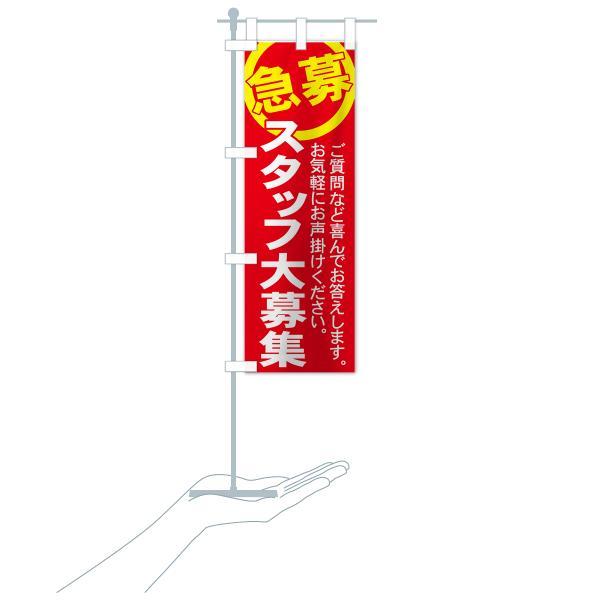 のぼり旗 スタッフ大募集 goods-pro 17