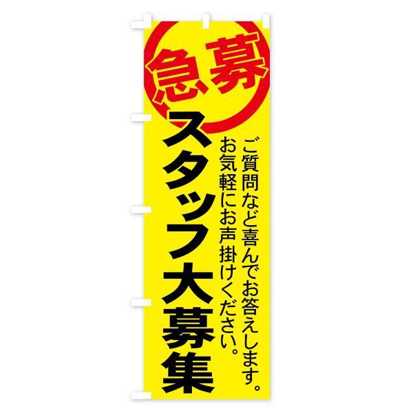 のぼり旗 スタッフ大募集 goods-pro 03
