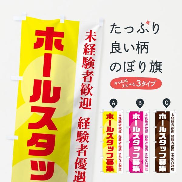 のぼり旗 ホールスタッフ募集|goods-pro