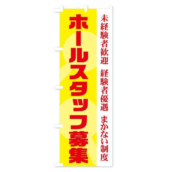 のぼり旗 ホールスタッフ募集|goods-pro|02