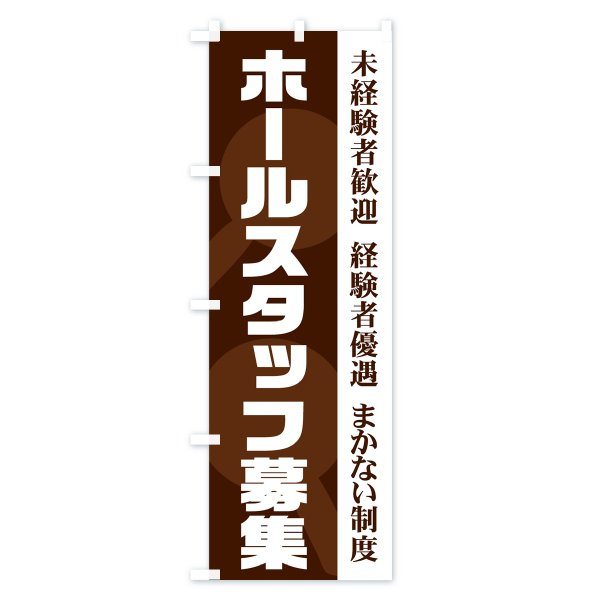 のぼり旗 ホールスタッフ募集|goods-pro|04