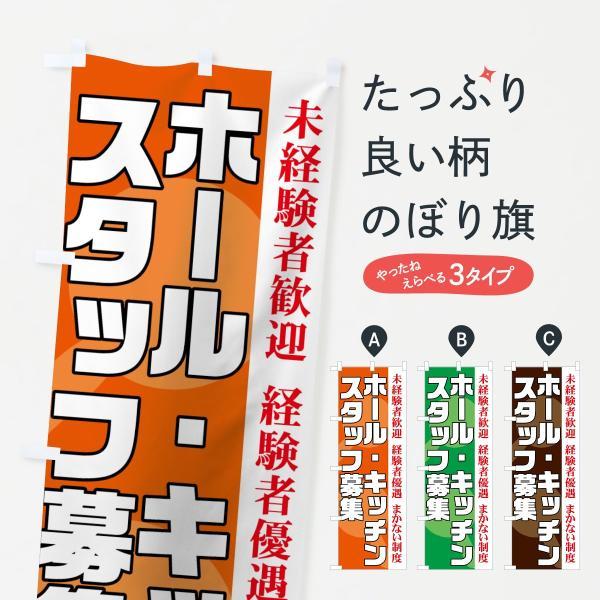 のぼり旗 ホール・キッチンスタッフ募集|goods-pro