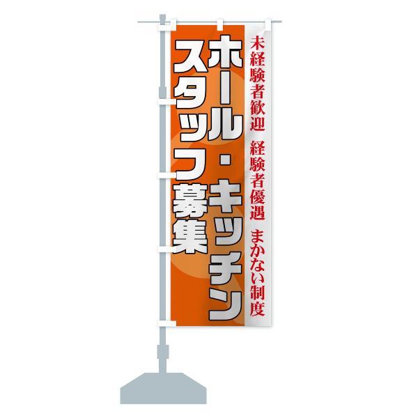 のぼり旗 ホール・キッチンスタッフ募集|goods-pro|13