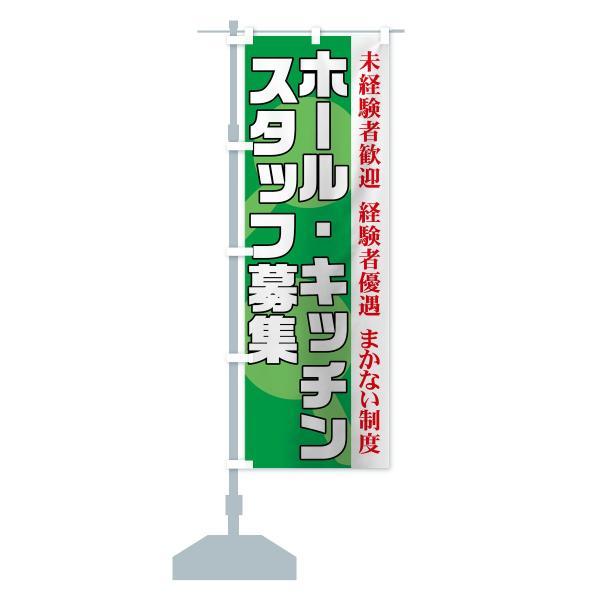 のぼり旗 ホール・キッチンスタッフ募集 goods-pro 14