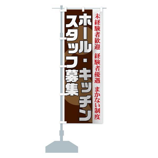 のぼり旗 ホール・キッチンスタッフ募集 goods-pro 15