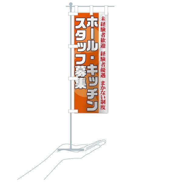 のぼり旗 ホール・キッチンスタッフ募集 goods-pro 16