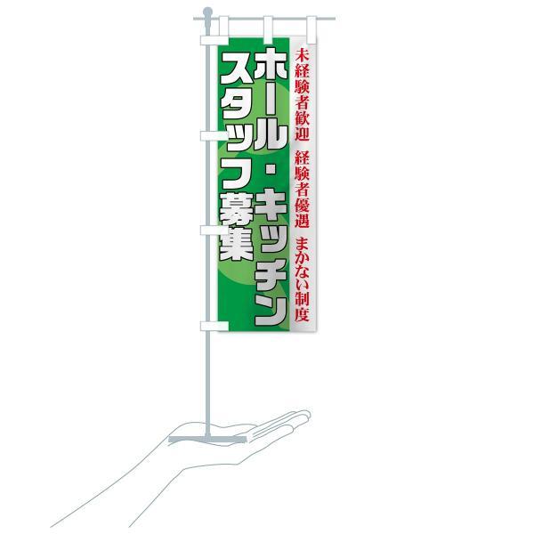 のぼり旗 ホール・キッチンスタッフ募集 goods-pro 19
