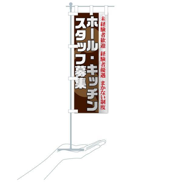のぼり旗 ホール・キッチンスタッフ募集 goods-pro 20