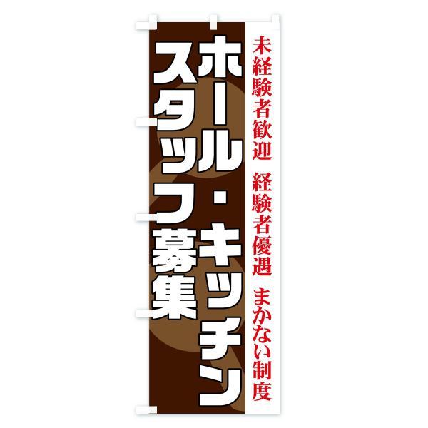 のぼり旗 ホール・キッチンスタッフ募集|goods-pro|04