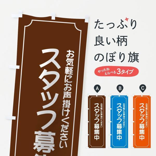 のぼり旗 スタッフ募集中|goods-pro
