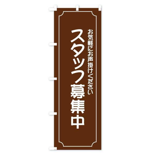 のぼり旗 スタッフ募集中|goods-pro|02