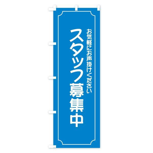 のぼり旗 スタッフ募集中|goods-pro|03