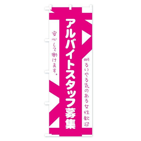 のぼり のぼり旗 バイトスタッフ募集|goods-pro|02