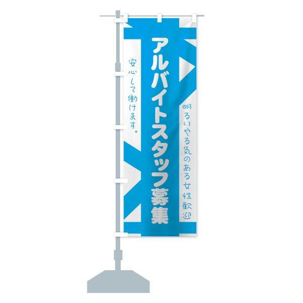 のぼり旗 バイトスタッフ募集 goods-pro 14