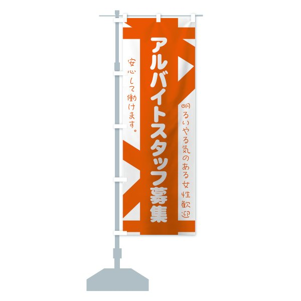 のぼり旗 バイトスタッフ募集 goods-pro 15