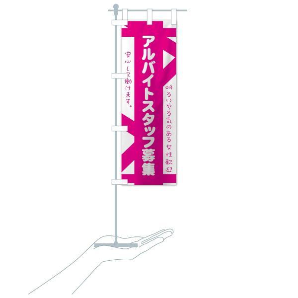 のぼり旗 バイトスタッフ募集 goods-pro 16