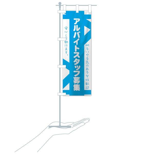 のぼり旗 バイトスタッフ募集 goods-pro 17