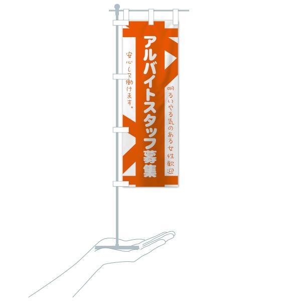 のぼり旗 バイトスタッフ募集 goods-pro 20