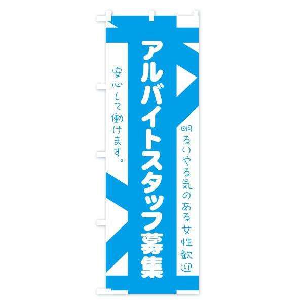 のぼり のぼり旗 バイトスタッフ募集|goods-pro|03